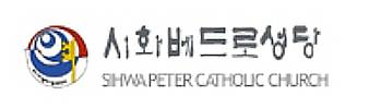 법인제단 천주교유지제단(시화베드로 성당)